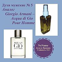 Духи мужские номер 5 – аналог Giorgio Armani – Acqua di Gio Pour Homme - 100 мл