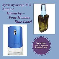 Духи мужские номер 6 – аналог Givenchy – Pour Homme Blue Label - 100 мл