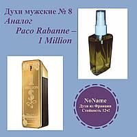 Духи мужские номер 8 – аналог Paco Rabanne – 1 Million - 100 мл