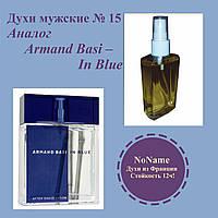 Духи мужские номер 15 – аналог Armand Basi – In Blue - 100 мл