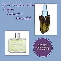 Духи мужские номер 16 – аналог Lacoste – Essential - 100 мл