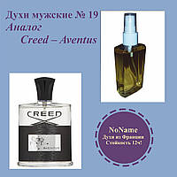 Духи мужские номер 19 – аналог Creed – Aventus - 100 мл