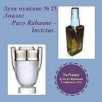 Духи мужские номер 23 – аналог Paco Rabanne – Invictus - 100 мл