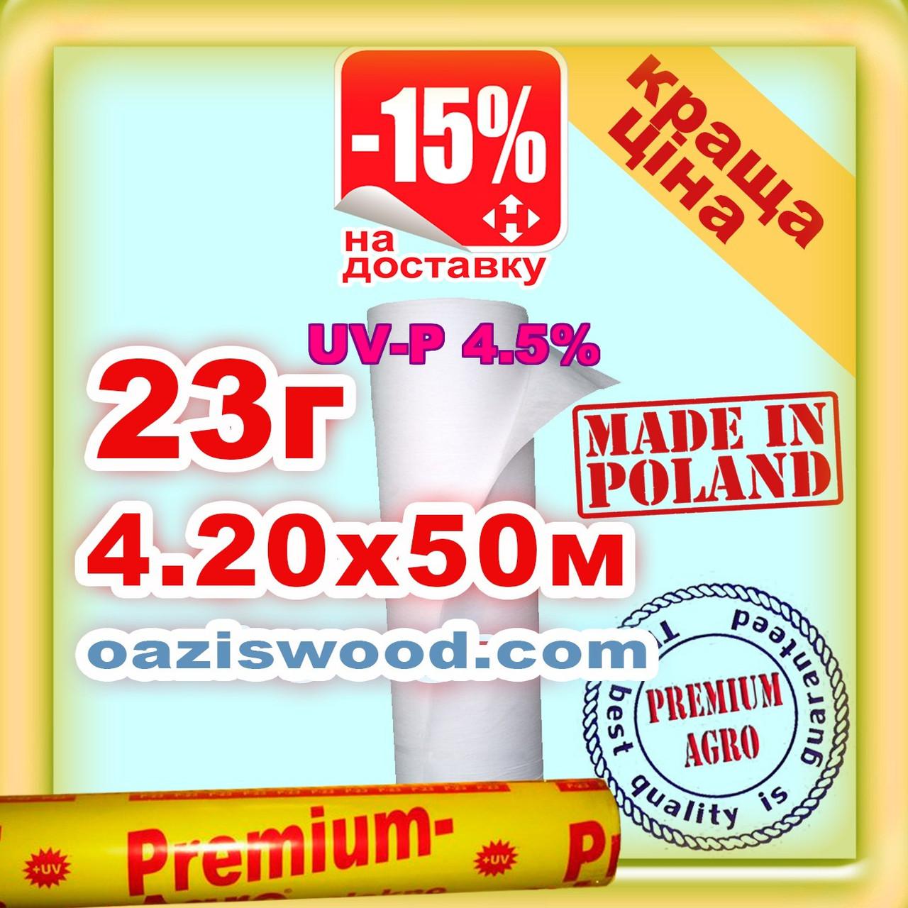 Агроволокно р-23g 4.2*50м белое UV-P 4.5% Premium-Agro Польша, фото 1