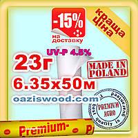 Агроволокно р-23g 6.35*50м белое UV-P 4.5% Premium-Agro Польша, фото 1