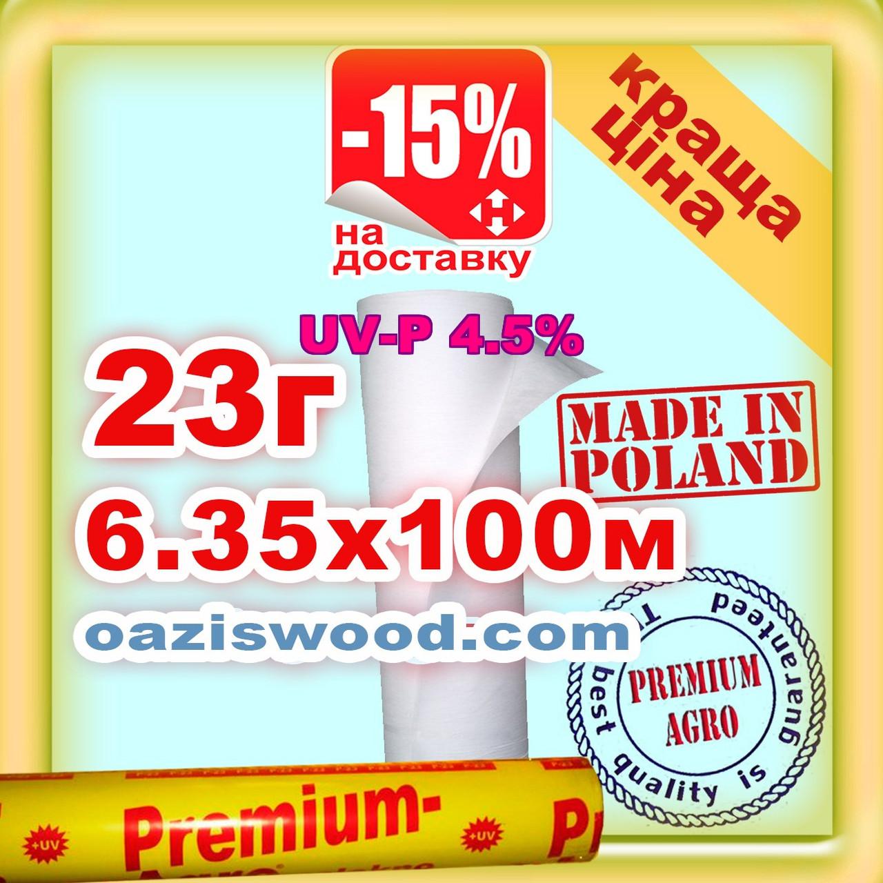 Агроволокно р-23g 6.35*100м белое UV-P 4.5% Premium-Agro Польша