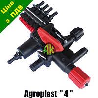Регулятор тиску обприскувача AGROPLAST 4 секції | Розподільник оприскувача