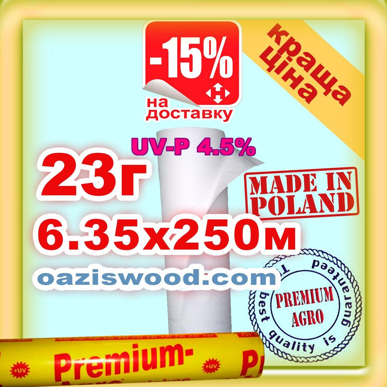 Агроволокно р-23g 6.35*250м белое UV-P 4.5% Premium-Agro Польша