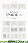 Облик книги (Пятое издание)