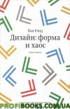 Дизайн: форма и хаос. 2-е издание