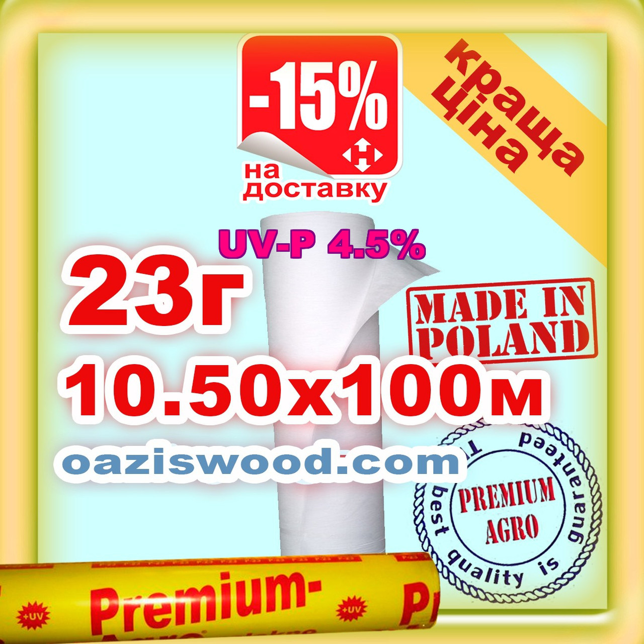 Агроволокно р-23g 10.5*100м белое UV-P 4.5% Premium-Agro Польша