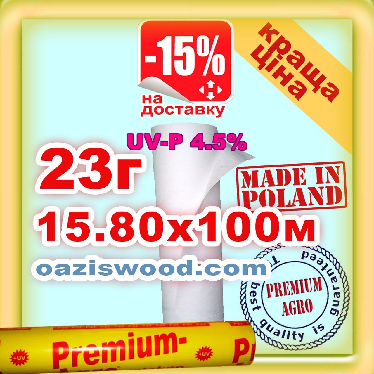 Агроволокно р-23g 15,8*100м белое UV-P 4.5% Premium-Agro Польша
