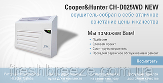 Осушитель 2,5 л/час COOPER&HUNTER CH-D025WD NEW (60л/сутки)