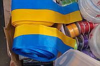 """Лента атласная """"Флаг Украины"""". Ширина 3 см. Плотная, не дает бахрому., фото 1"""