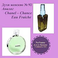 ЛЮКС Копии. Стойкость до 12 ч!!! Франция.Духи женские номер 92 – аналог Chanel – Chance Eau Fraiche - 100 мл