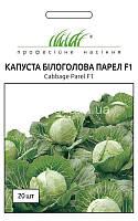Насіння білоголової капусти Парел F1 (рання), 20 шт