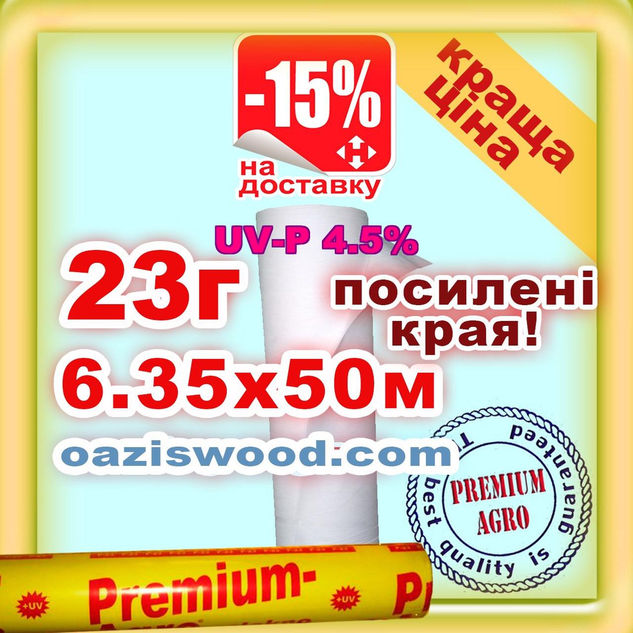 Агроволокно р-23g 6.35*50м белое UV-P 4.5% Premium-Agro Польша усиленные края