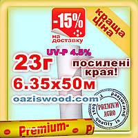 Агроволокно р-23g 6.35*50м белое UV-P 4.5% Premium-Agro Польша усиленные края, фото 1