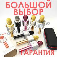 Большой выбор караоке микрофонов MicGeek (Tuxun) Q9 PRO + ЧЕХОЛ + ПОДАРОК