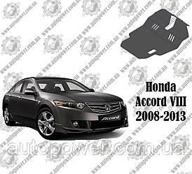 Защита Honda Accord VIII АКПП V2.4 2008-2013