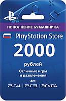 PSN 2000 рублів PlayStation Network (RUS)