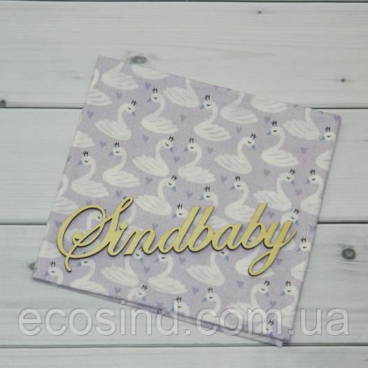 Пеленка хлопковая для новорожденных - 07