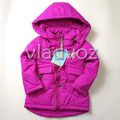 Детская демисезонная куртка для девочки фиолетовая 3-4 года