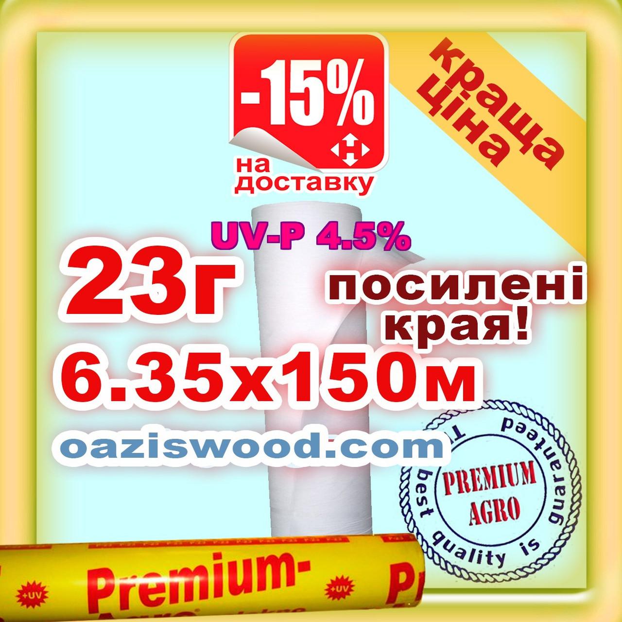 Агроволокно р-23g 6.35*150м белое UV-P 4.5% Premium-Agro Польша усиленные края