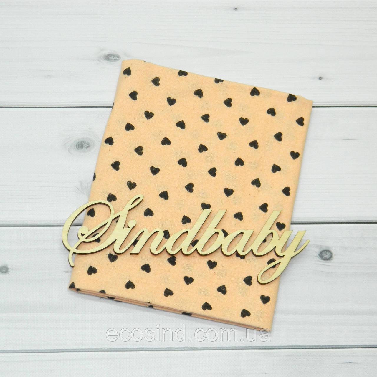 Пеленка байковая (фланелевая) для новорожденных - 06