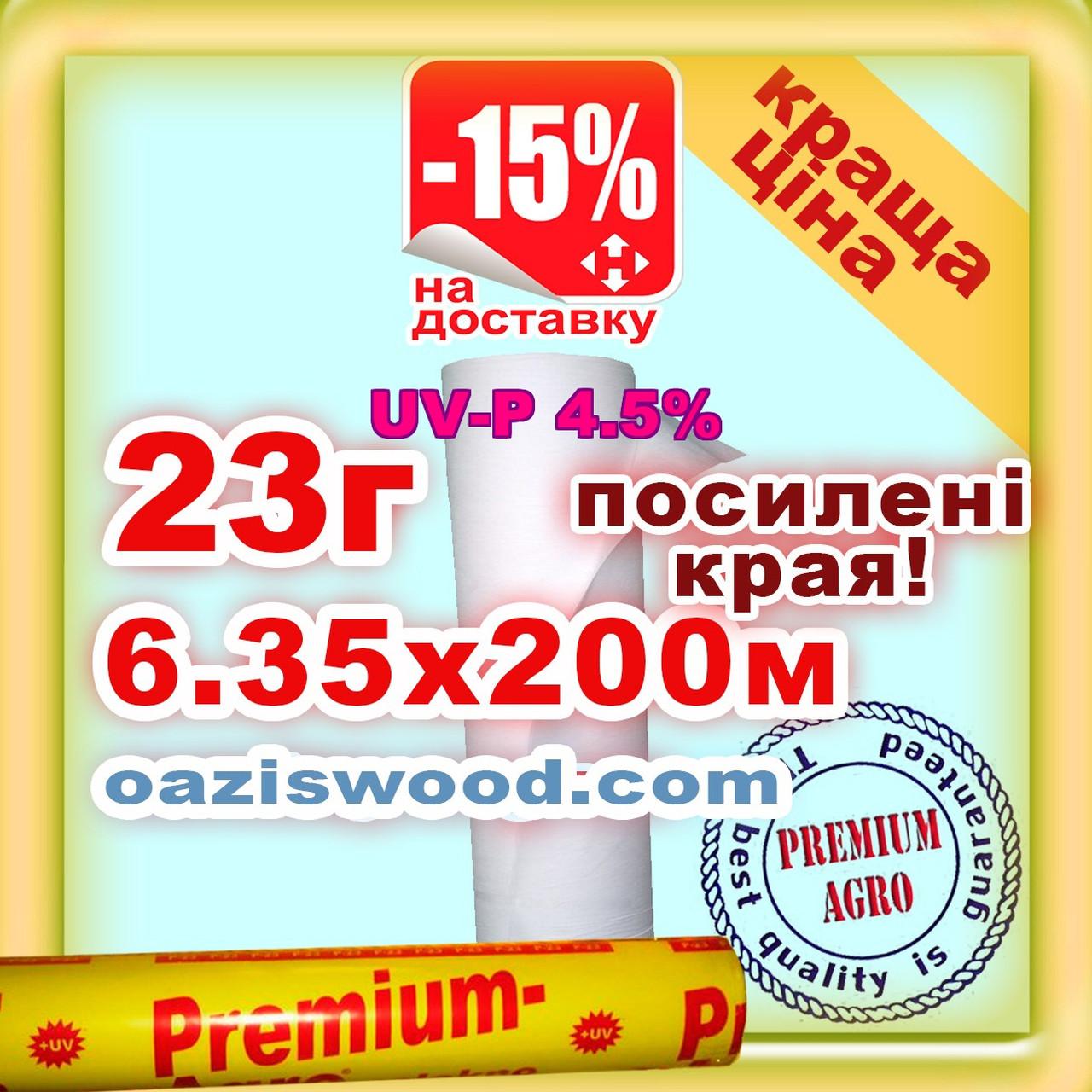 Агроволокно р-23g 6.35*200м белое UV-P 4.5% Premium-Agro Польша усиленные края