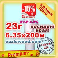 Агроволокно р-23g 6.35*200м белое UV-P 4.5% Premium-Agro Польша усиленные края, фото 1