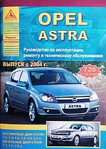 OPEL  ASTRA  H  Модели с 2004 года   Руководство по ремонту и эксплуатации