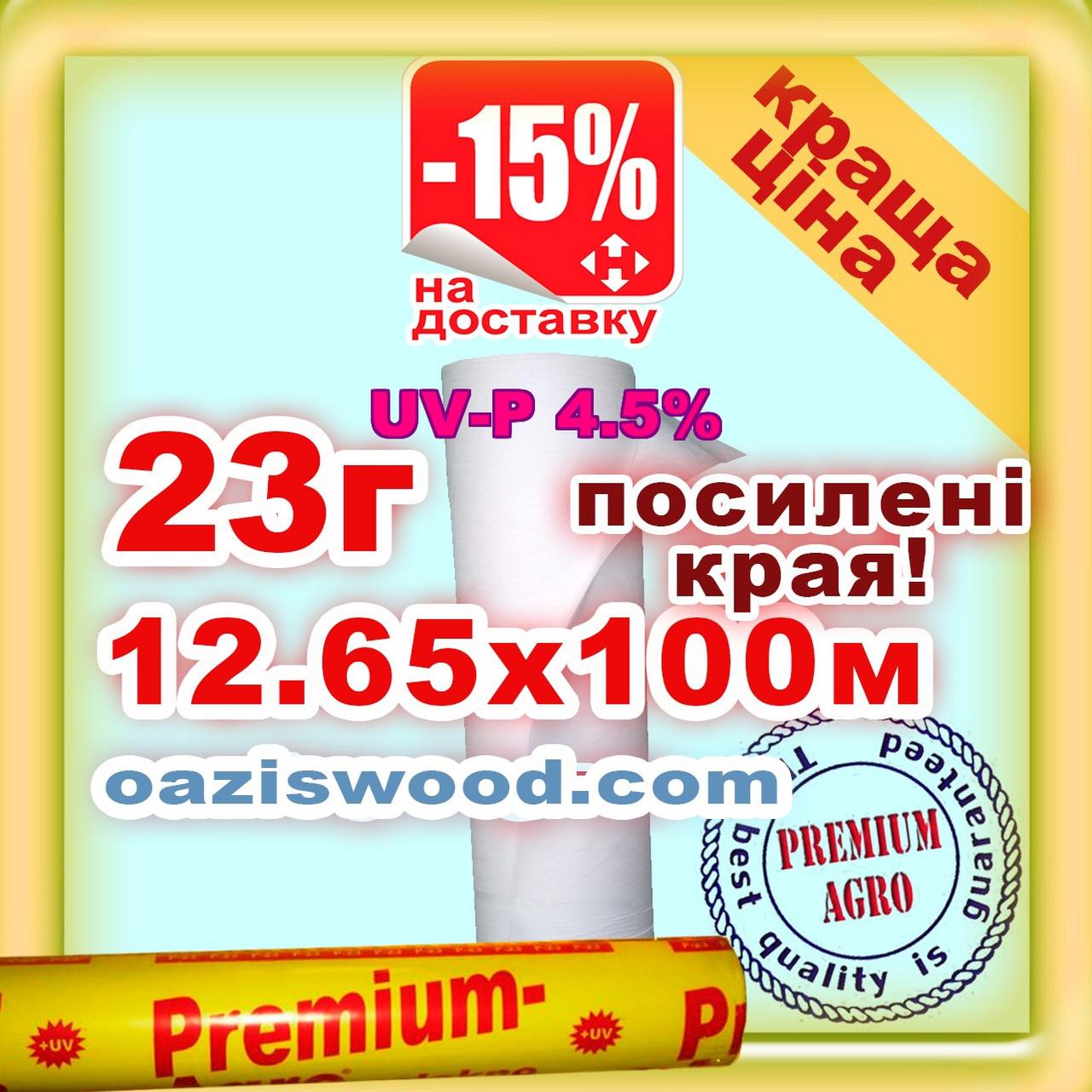 Агроволокно р-23g 12.65*100м белое UV-P 4.5% Premium-Agro Польша усиленные края