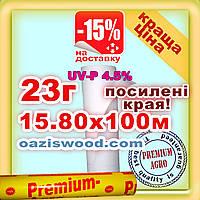 Агроволокно р-23g 15.8*100м белое UV-P 4.5% Premium-Agro Польша усиленные края, фото 1