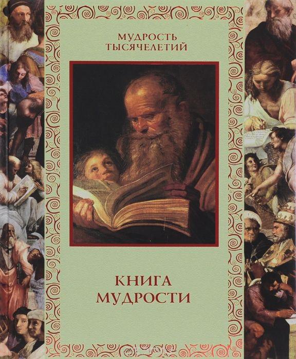 Книга мудрости. Составитель Давтян А.