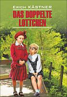 Немецкий язык (Deutsch) | Das doppelte Lottchen | Эрих Кестнер | Каро