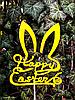Пасхальное украшения топпер Happy Easter, Христос Воскрес
