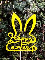Пасхальное украшения топпер Happy Easter, Христос Воскрес, фото 1