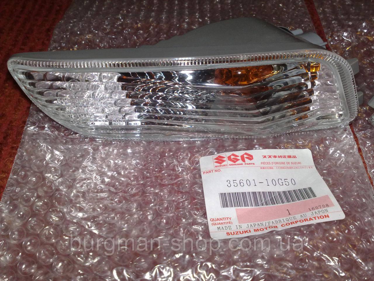 Правый передний поворотник (прозрачный)650сс Suzuki Burgman SkyWave 35601-10G50