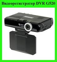 Видеорегистратор DVR G520