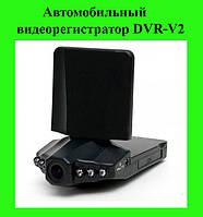 Автомобильный видеорегистратор DVR-V2!Акция