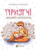Притчі для дітей та дорослих Лопатіна О., Скребцова М.