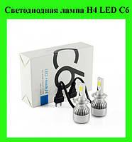 Светодиодная лампа H4 LED C6!Лучший подарок