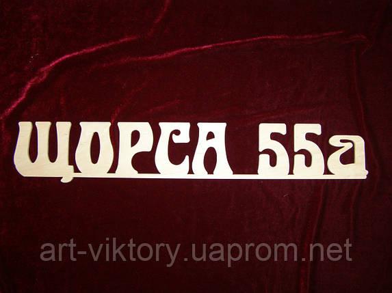 Надпись адресная, название улиц, фото 2