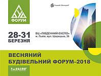 Міжнародна виставка БудЕКСПО-весна