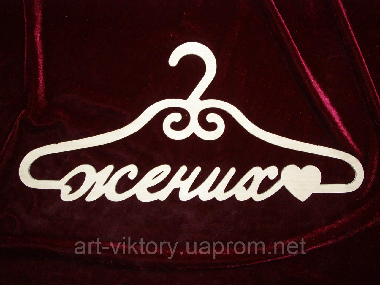 """Вешалка """"Жених"""", свадебный декор (40 х 19 см.)"""