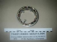 Статор генератора МТЗ 12В 700Вт (ИЖСК 684214.004)