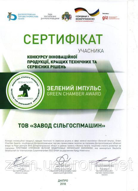 """Завод сельхозмашин награжден сертификатом """"Green Chamber Award"""""""