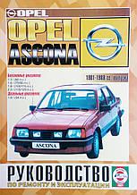 OPEL ASCONA   Модели 1981-1988гг.   Бензин • Дизель  Руководство по ремонту и эксплуатации