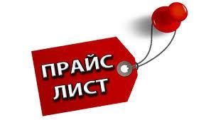 """Актуальный прайс лист на все оборудование компании """"СПОРТФИТ"""""""